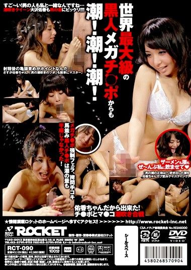 知らなきゃ絶対損をする!これが噂の「男の潮吹き」 大沢佑香がもっと男の潮吹き伝授します!